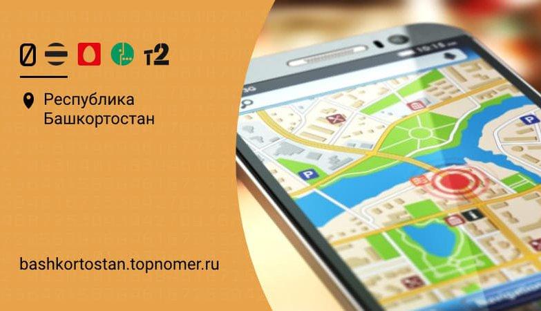 определение города по номеру мобильного телефона