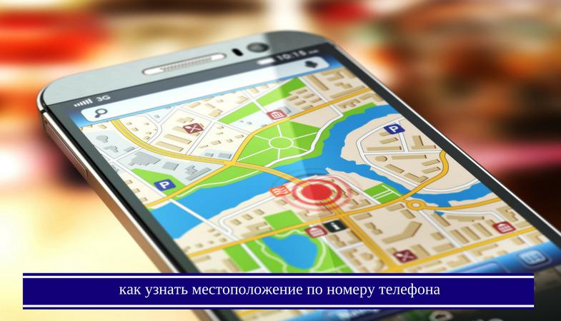 онлайн определения местонахождения телефона по