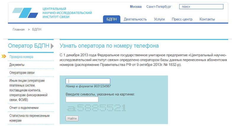 отзывы обычных проверить номер кому принадлежит онлайн ласковый